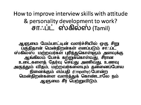 How to improve interview (soft skills) with attitude & personality development to work?(Tamil)