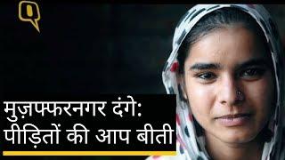 मुजफ्फरनगर दंगाः पीड़ितों की आंखों में अब भी तैर रहा है खौफ - Quint Hindi