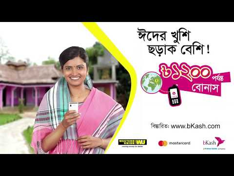 Receive Western Union Remittance and Get up to 1200 Taka Bonus Video 1