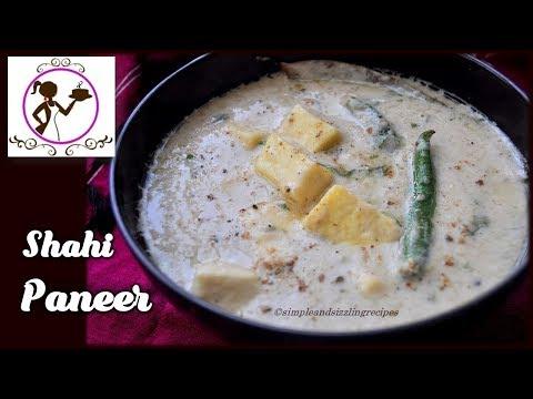 বিয়েবাড়ির স্টাইলে শাহি পনির - Shahi Paneer Recipe | Bengali Style Safed Paneer | Bengali Vegetarian