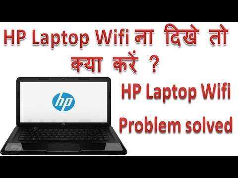 how to turn on wireless capability in hp laptop in Hindi | Hp laptop me wifi on kaise kare icon nhi