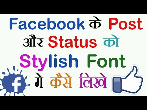 How to Change Facebook Post in Stylish Font [Hindi]