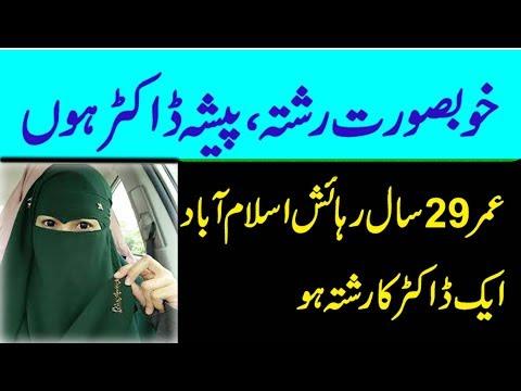 Doctor Yasmeen in islamabad 29 years old good jobs new technology in urdu  hindi
