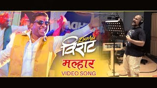 Malhar Video Song | zindagi VIRAT | Vishal Dadlani | Bhau Kadam