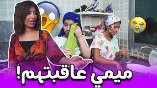 ميمي تعاقب البنات بغسل المواعين !