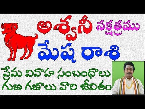 అశ్వని నక్షత్రం Ashwini Nakshatra Love Marriage and Characteristics Telugu