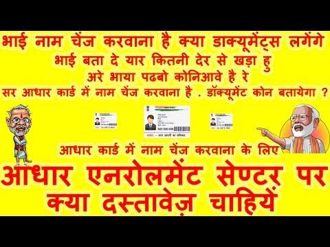 Documents Required For Aadhaar Card | आधार कार्ड में नाम सही करवाने में लगने वाले दस्तावेज़ ?