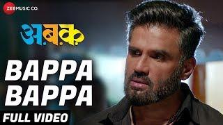 Bappa Bappa - Full Video | AA BB KK | Suniel Shetty, Sahil Joshi & Maithili Patvardhan | Raja Hasan