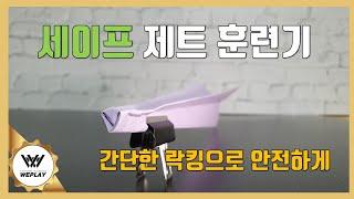 [위플레이] 안전한 투창? 세이프 제트 훈련기 [파종소 | hojun]