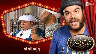 تياترو مصر | الموسم الأول | الحلقة 17 السابعة عشر | وإسلاماه | محمد أنور و حمدي المرغني| Teatro Masr