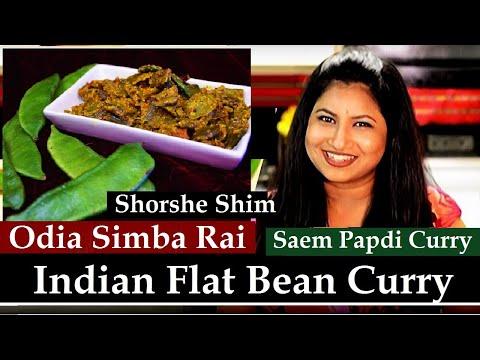 Simba Rai | Shorshe Shim | Papdi ki Sabzi  | Indian Flat Bean Curry | Saem Papdi Ki Bhaji
