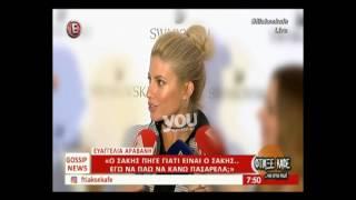 Youweekly.gr: Η Ευαγγελία Αραβανή λέει ότι δεν της αρέσει ο Ντάνος
