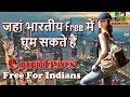 जहां भारतीय Free में घूम सकते हैं // Countries Free For Indians
