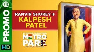 Ranvir Shorey is Kalpesh Patel | Metro Park |  Eros Now Original Series | All Episodes Live On Now