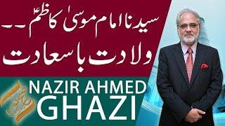 Subh E Noor | Wiladat Hazrat Imam Kazim Musa Kazim (AS) | Nazir Ahmed Ghazi | 17 Oct 2018 | 92NewsHD