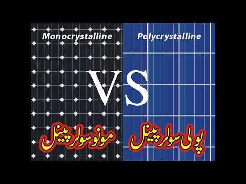 Poly vs Mono Solar Panel Detail in Urdu/Hindi
