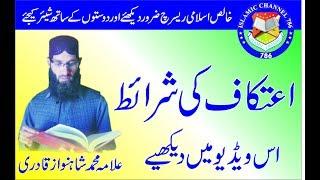 Itikaf Ki Sharait / Itikaf Terms in Urdu 2017