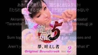 Haruka Sawamura (澤村 遥) - Konnan Janai (konnanじゃないっ) Lyrics (kanji Romaji Eng) [yakuza 5 Ost]
