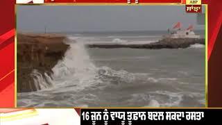 Gujrat 'ਚ ਵਾਪਿਸ ਮੁੜ ਸਕਦਾ Vayu ਤੂਫ਼ਾਨ   ABP Sanjha  