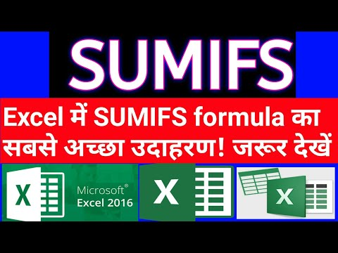 SUMIFS excel best example must watch