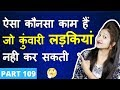 Download   5 मजेदार पहेलियाँ  (part 109) | Paheliyan In Hindi | Rapid Mind Riddles | Hindi Riddle | Rapid Mind MP3,3GP,MP4