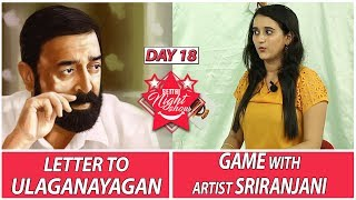 Letter to Ulaganayagan | Settai Night Show | Day 18 | Smile Settai