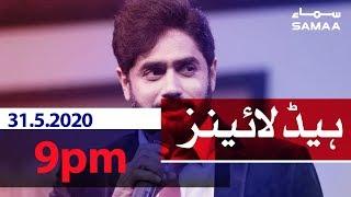 Samaa Headlines - 9pm | Abrar-ul-Haq ka Corona test positive agaya