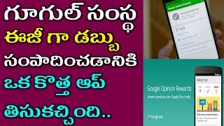 Earn money online with Google opinion Rewards | Latest tech news Telugu