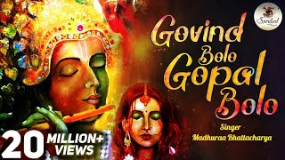 गोविंद बोलो हरि गोपाल बोलो   Govind Bolo Hari Gopal Bolo Bhajan   Krishna Bhajan   #Krishnasong