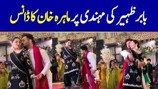 Mahira Khan Complete Dance on Babar Zaheer Mehndi