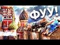 Топ10 ХУДШИХ Городов России