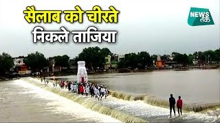 जब अचानक नदी में आए खतरनाक उफान के बीच भी ताजिया लेकर निकले लोग| News Tak