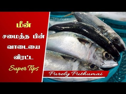 How to remove fish smell from kitchen after cooking | மீன் சமைத்த பின் வாடையை போக்குவது எப்படி