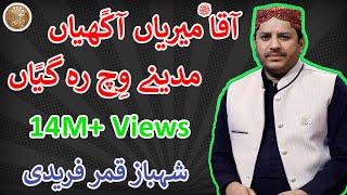 Aaqa Meriyan Akhiyan Madine Wich Reh Giyan | Shahbaz Qamar Fareedi