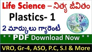 Plastic-1 Life science part - 2 for all Exams Recruitment special must watch now by SRINIVAS Mech