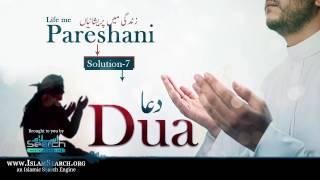 Dua ┇ Solution no.7 - Pareshani ka Hal ┇ IslamSearch