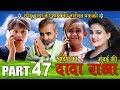 """Khandesh ka DADA part 47 """"शादी की तारीख होगई पक्की"""""""