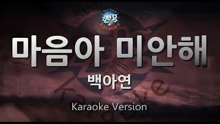 [짱가라오케/원키/노래방] 백아연(Baek A Yeon)-마음아 미안해(Sorry To Myself) [ZZang KARAOKE]