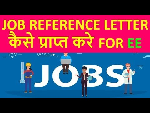 अगर आपका EMPLOYER  जॉब  REFERENCE LETTER ना दे  तो क्या करे   WHAT ARE OTHER OPTIONS?