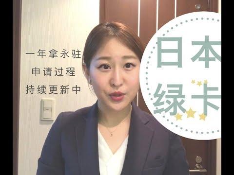 一年拿日本绿卡?现在申请高度人才签证!permanent Resident Card in Japan(中国女生工作在日本)