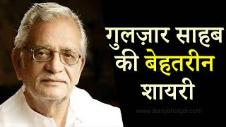 Gulzar shayari hindi me Videos - 9tube tv