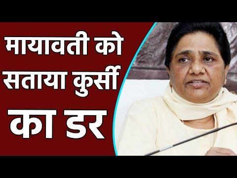 अध्यक्ष पद की कुर्सी खो देने के डर से ये क्या बोल गई Mayawati