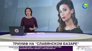 История успеха триумфатор «Славянского базара» Тамрико из Грузии