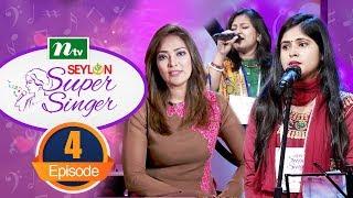 Reality Show: SEYLON Super Singer | সিলন সুপার