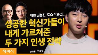 내가 만난 성공한 혁신가들의 공통점   김태용 @EO  대표   도전 꿈 창업   세바시 1132회