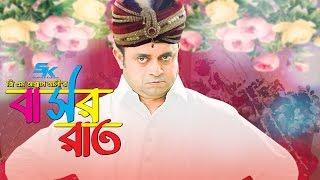 G M Akkas Alir Basor Raat | বাসর রাত | Akhomo Hasan | Sanjida Tanmoy | Bangla Comedy Natok 2018
