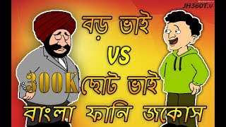 Part -1 ছোট ভাই VS বড় ভাই | Funny Cartoon jokes Video | Bangla New Comedy Jokes 2018 | jh360tv