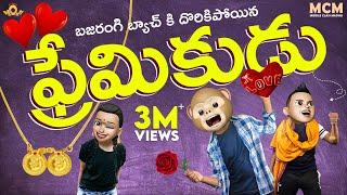 బజరంగీ బ్యాచ్ కి దొరికిపోయిన ప్రేమికుడు || Middle Class Madhu || Valentines Day Comedy || Filmymoji