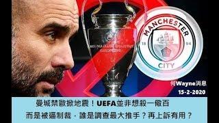 曼城禁歐掀地震!UEFA並非想殺一儆百,而是被逼制裁,誰是調查最大推手?再上訴有用?(何Wayne消息)15-2-2020