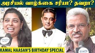 Kamal Birthday Special : Kamal சினிமாலையே இருந்தா நல்லாருக்கும் - Public Opinion   LittleTalks